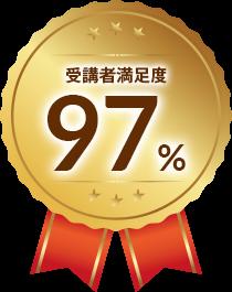 受講者満足度97%